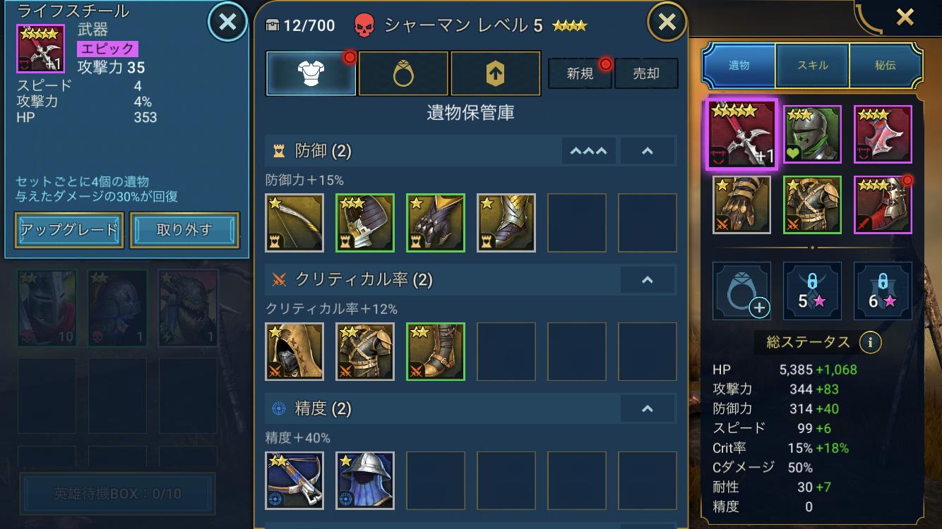 raid shadow legends(レイドシャドウレジェンド)の装備強化