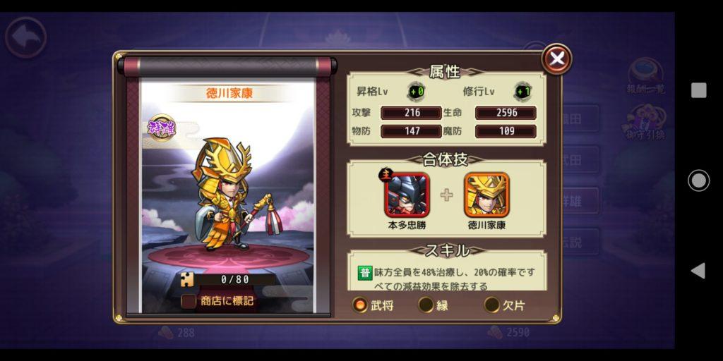 第六天魔王の徳川家康