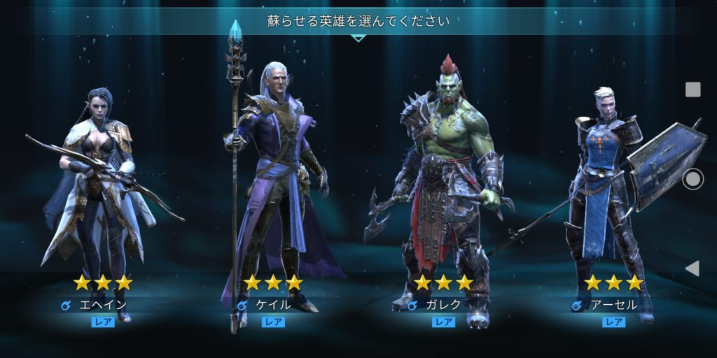raid shadow legends(レイドシャドウレジェンド)の初期キャラ