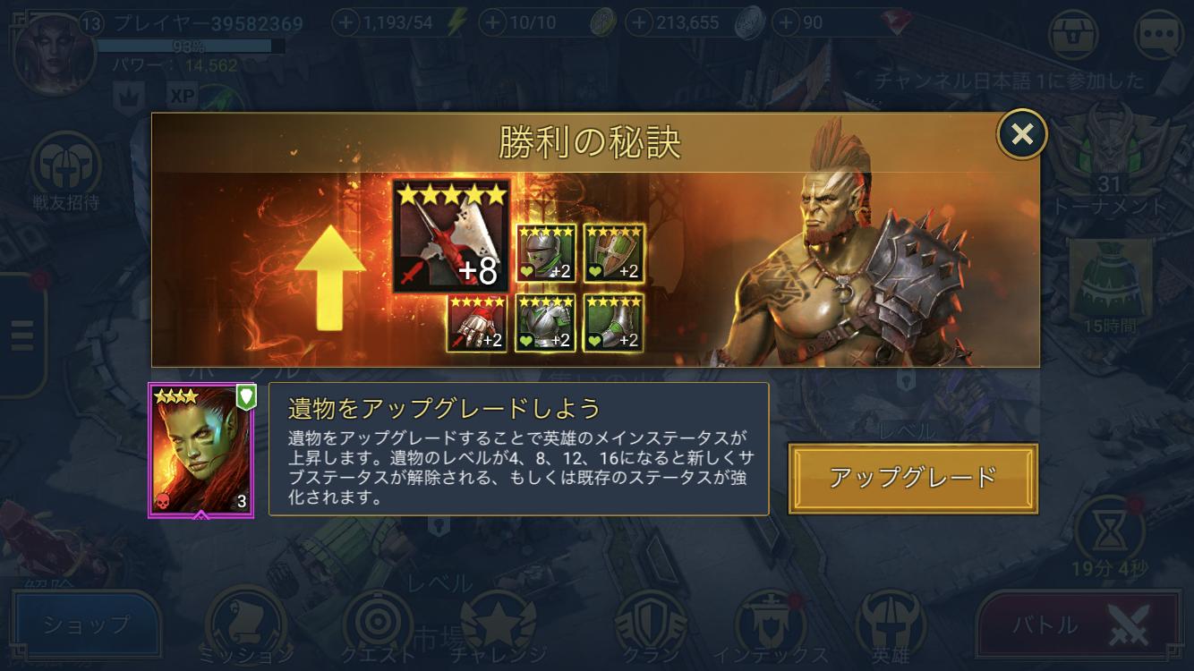 raid shadow legends(レイドシャドウレジェンド)の装備について