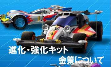 ミニ四駆 超速グランプリ(アプリ)の進化素材・強化キット・金策について。
