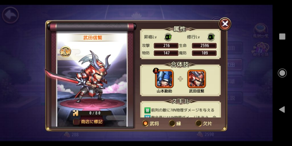 第六天魔王の武田信繁