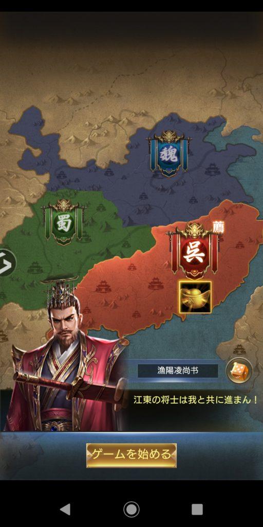 三国戦志の国選択