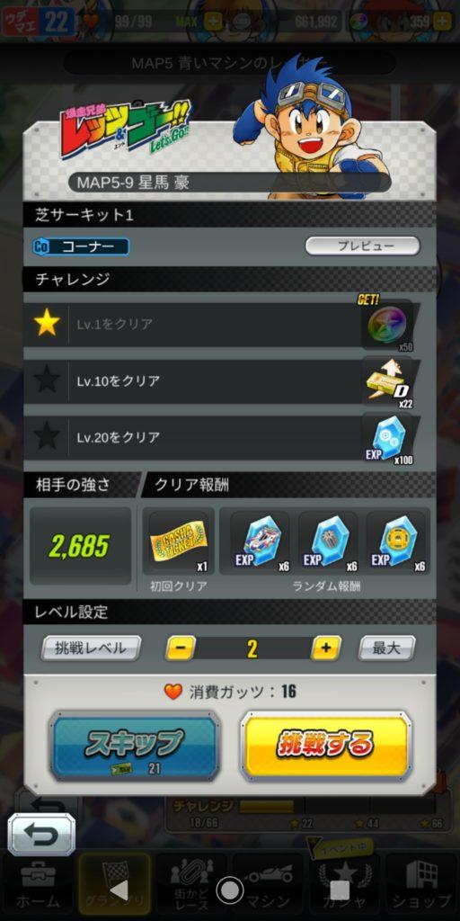 四 駆 攻略 ミニ アプリ