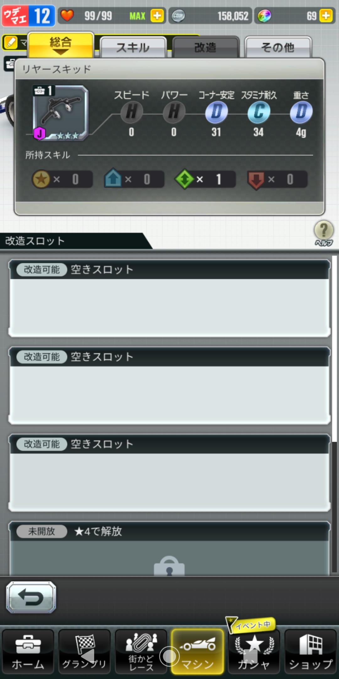 最強 ミニ アプリ 四 駆
