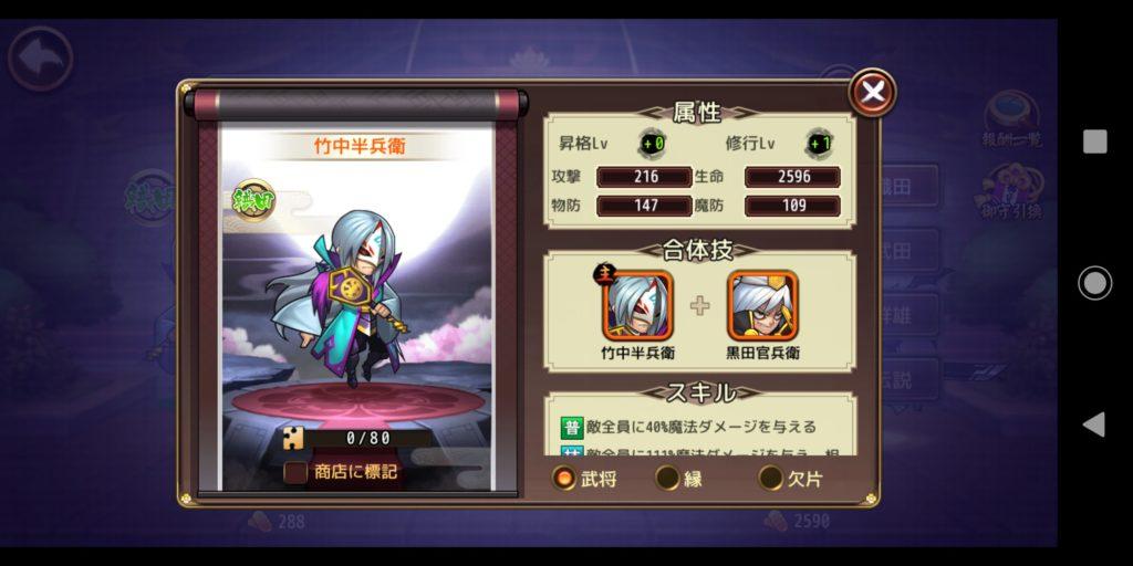 第六天魔王の竹内半兵衛