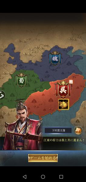 志 さば いく 戦 三國
