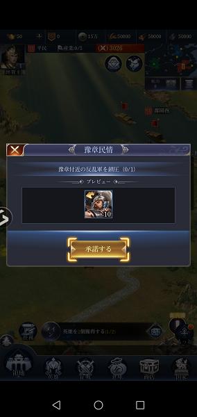 三国戦志の武将の欠片
