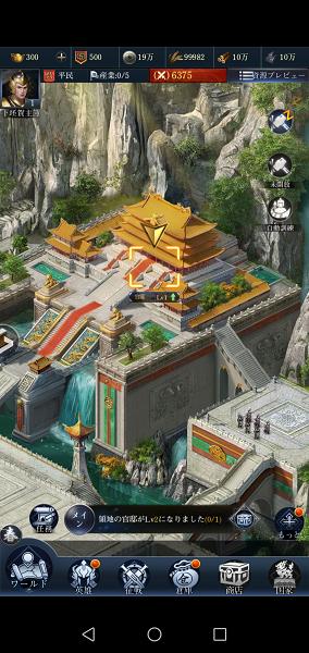 三国戦志の官邸