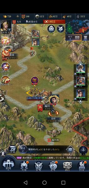 三国戦志の進行