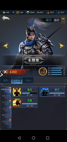 三国戦志の趙雲
