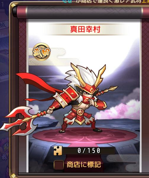 第六天魔王の最強キャラクター・赤武将について詳しく紹介!