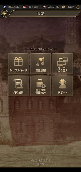 モテモテ魔王の異世界冒険録のシリアルコード説明3