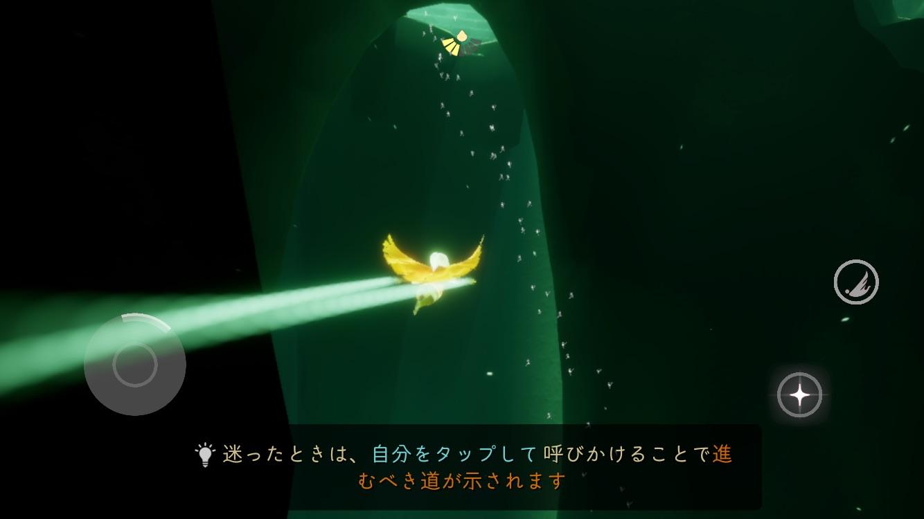 skyの翼 地下世界
