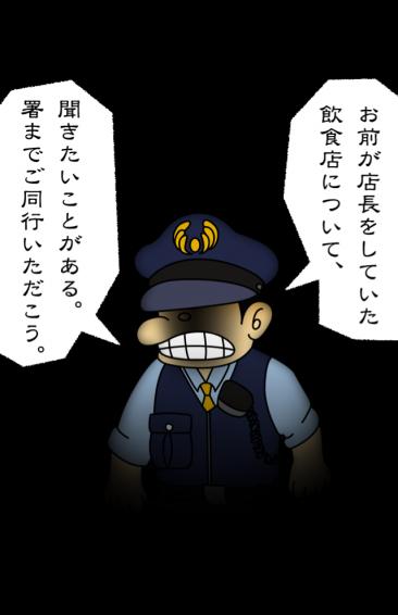ぼったくり バー 警察