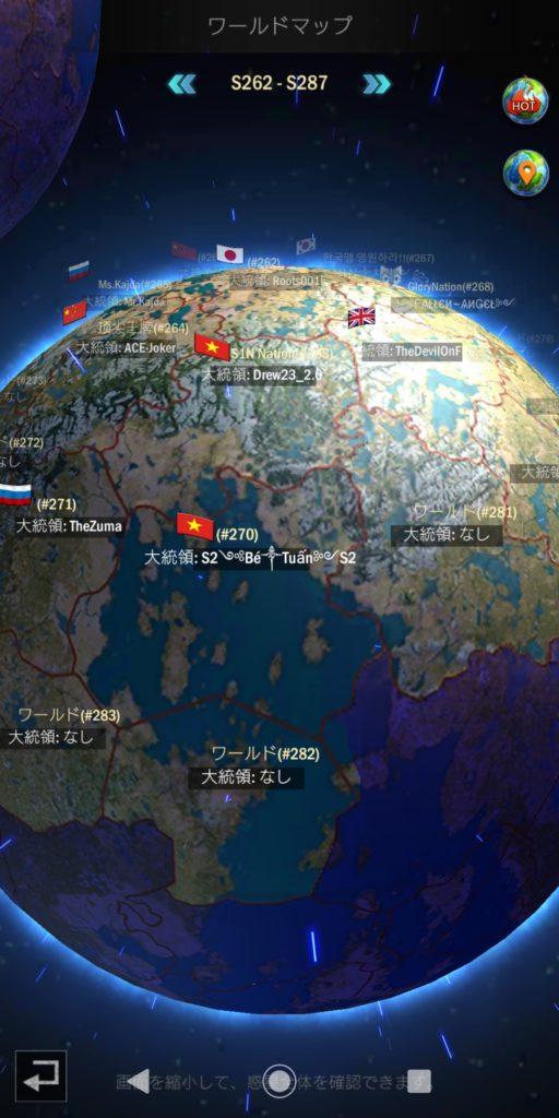 エイジオブゼットの地球画面