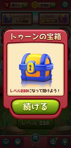 トゥーンブラストランク宝箱