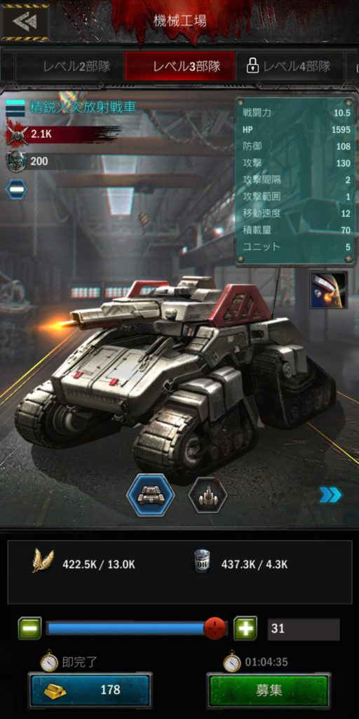 エイジ オブ ゼットの火炎放射戦車