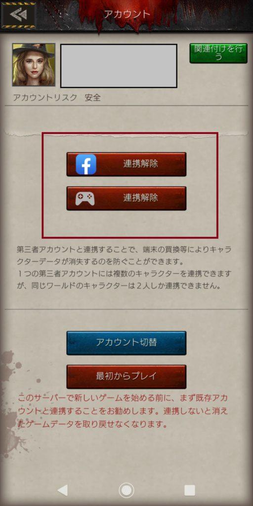エイジオブゼットのアカウント画面