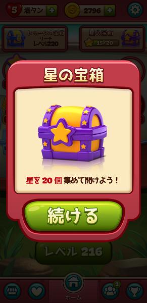 トゥーンブラスト星の宝箱