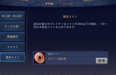雀魂復活コイン