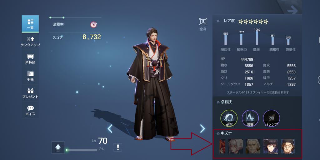 コードドラゴンブラッド キャラクターのステータス画面