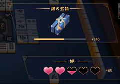 雀魂宝箱ポイント・絆ポイント
