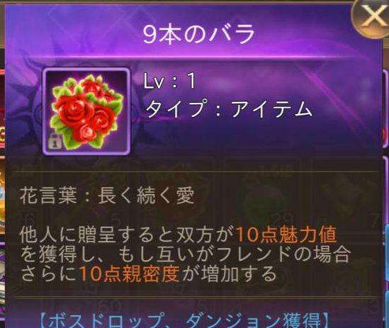 魔剣伝説 薔薇