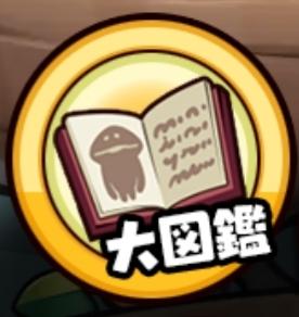なめこデラックス 図鑑②