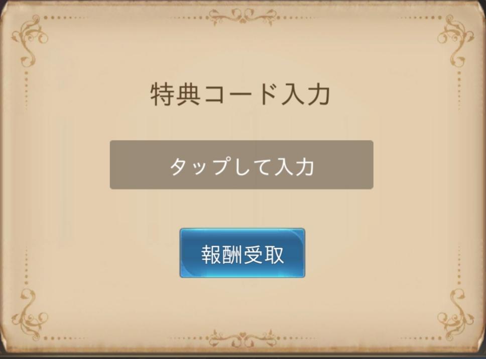 魔剣伝説 特典コード入力