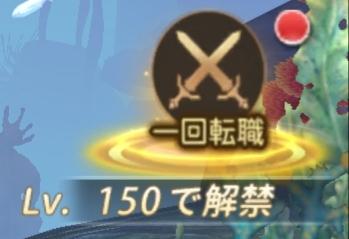魔剣伝説 一回転職はレベル150で解禁!