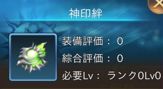 魔剣伝説 神印絆
