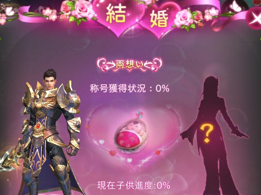 魔剣伝説 結婚の称号獲得