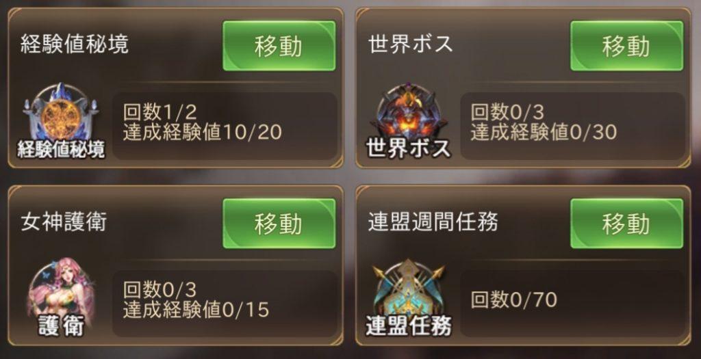 魔剣伝説 日常任務