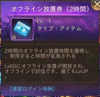 魔剣伝説 オフライン放置チケット