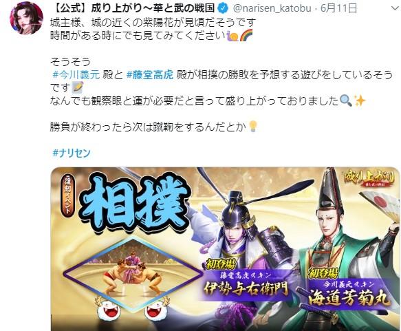 成り上がり 相撲イベント 公式Twitter