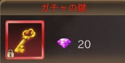 魔剣伝説 ガチャの鍵は20ダイヤ