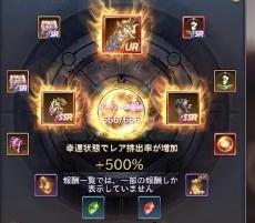 魔剣伝説 ガチャの幸運値は最大+500%!