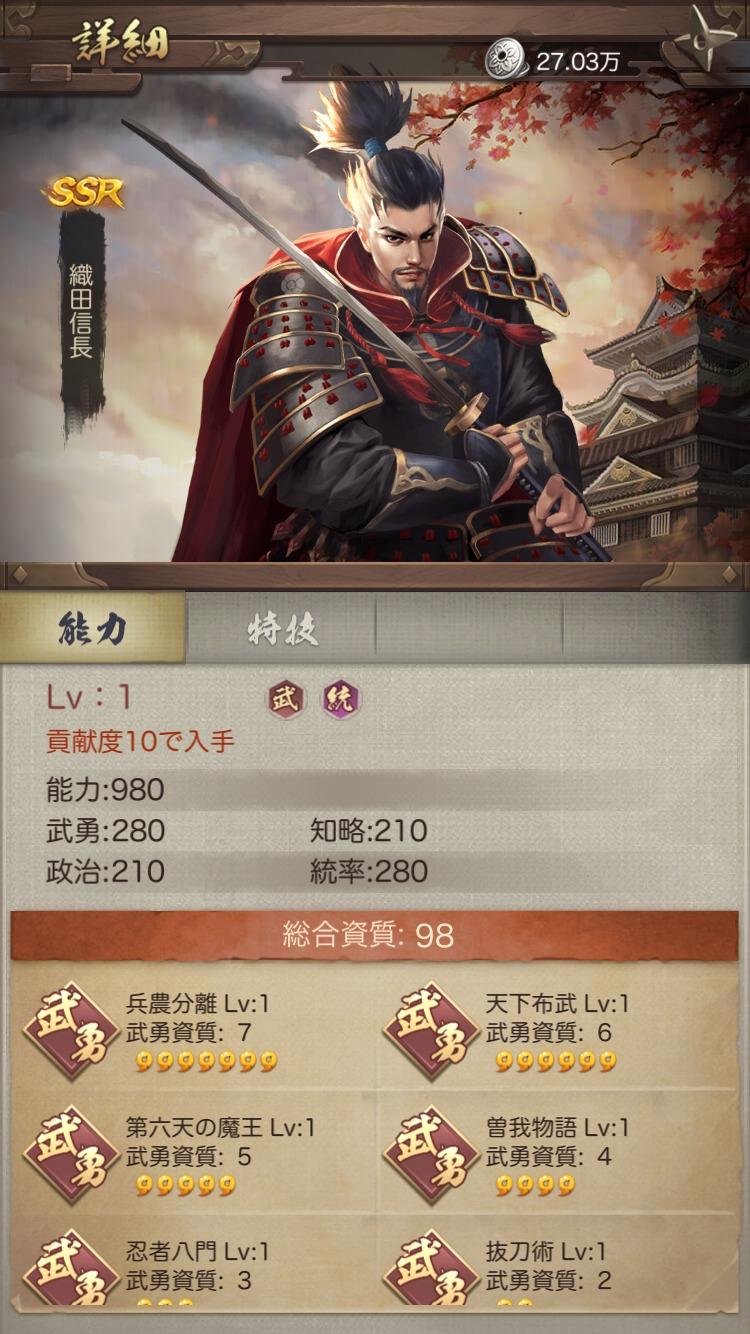 ナリセン(成り上がり)の最強武将ランキングと四策士・五剣豪のおすすめ。