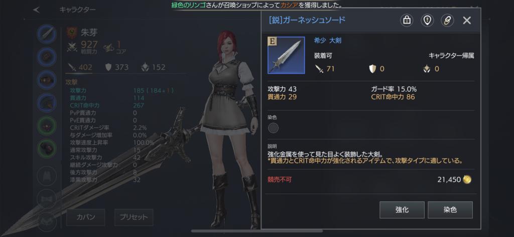 トラハ 武器