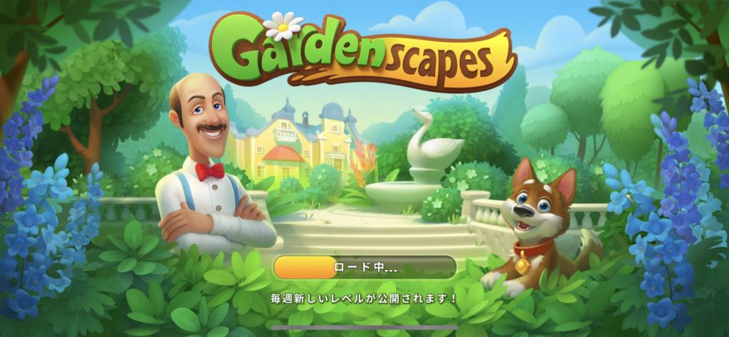 ガーデンスケイプ 更新