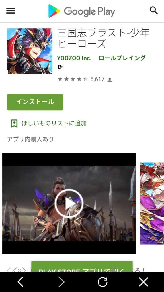 三国志ブラストのアプリ画面