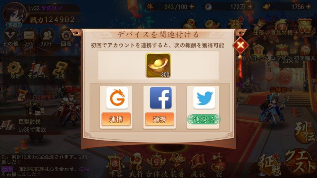 三国志ブラストのアカウント連携画面
