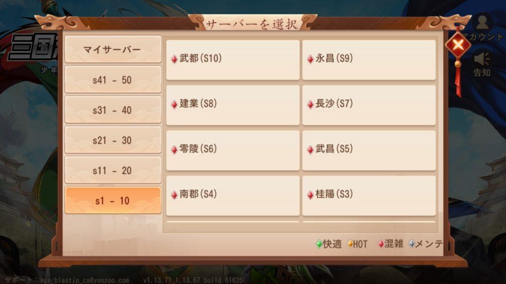 三国志ブラストのサーバー画面