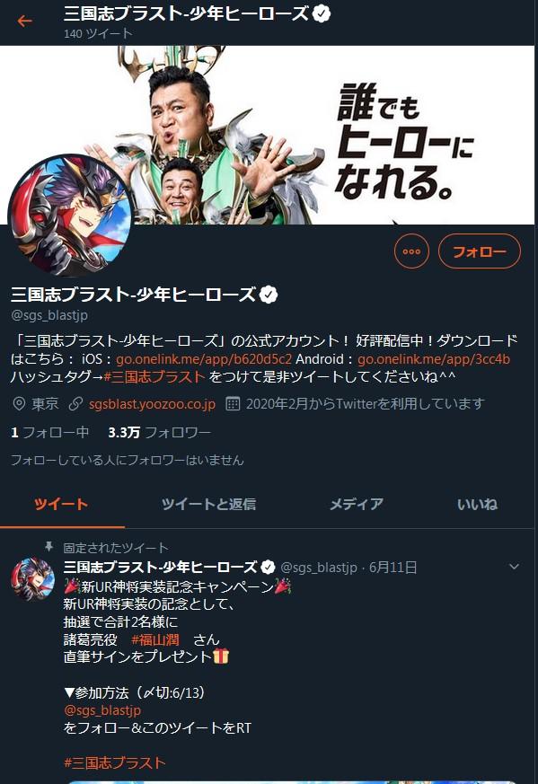 三国志ブラストのツイッター画面
