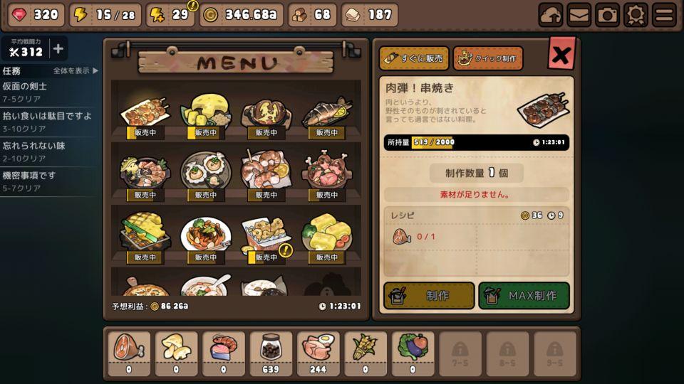 勇者の飯 料理画面