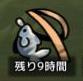 勇者の飯 釣りアイコン