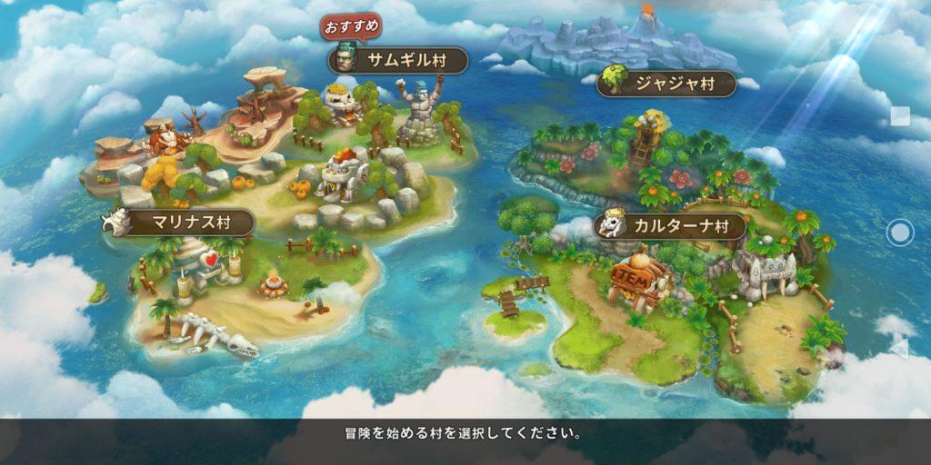 ストーンエイジワールドの村画面