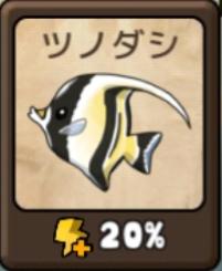 勇者の飯 ツノダシ
