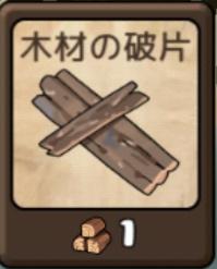 勇者の飯 木材の破片